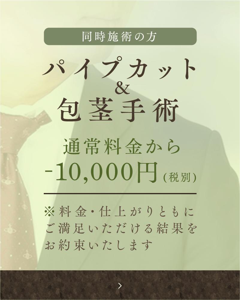 パイプカット&包茎手術 通常料金から10,000円引き