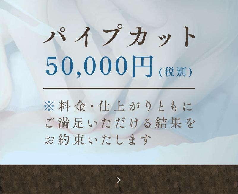パイプカット 50,000円