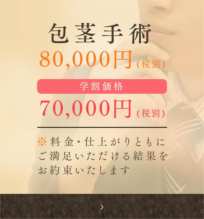 包茎手術 80,000円