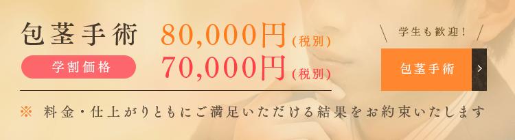 包茎手術 80,000円(税別)