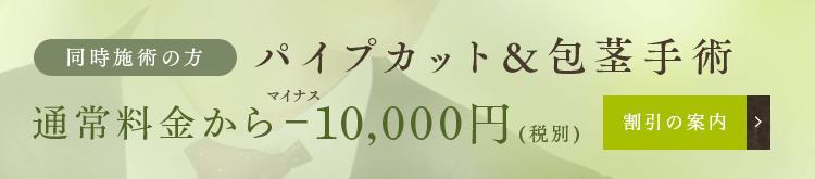 同意施術の方10,000円割引き