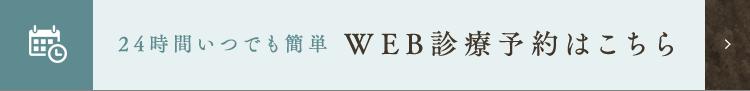 24時間いつでも簡単 WEB診療予約はこちら
