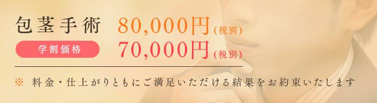包茎手術 80,000円、学割 70,000円