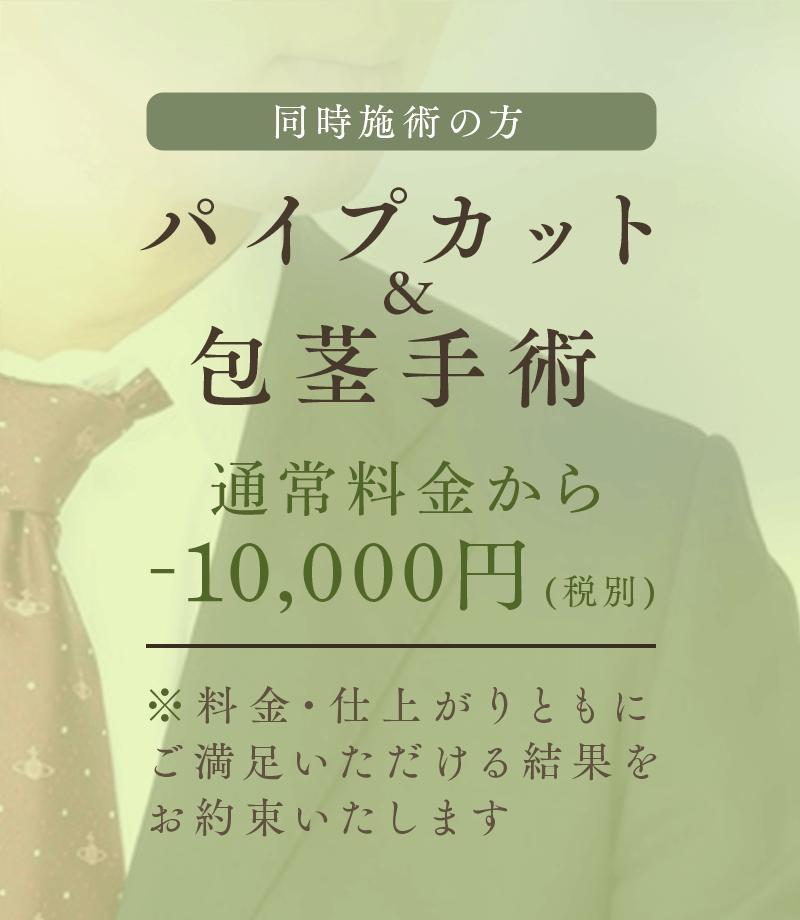 同時施術の方 通常料金から-10,000円